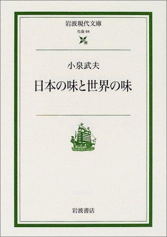 日本の味と世界の味 (岩波現代文庫―社会)