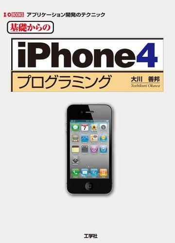基礎からのiPhone4プログラミング アプリケーション開発のテクニック