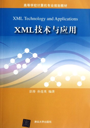 XML Technology and its Application(Higher Education Computer Application Planning Teaching Material) (Chinese Edition) by Tsinghua University Press