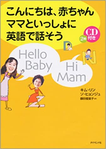 英語 こんにちは