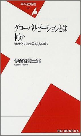 意味 グローバリゼーション 「グローバリゼーション」によって日本はどうなる? 今後の働き方の未来を考察。