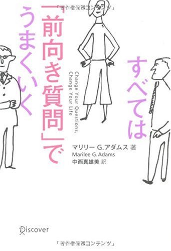 I work well in the forward-looking questions is all (2010) ISBN: 4887597851 [Japanese Import]