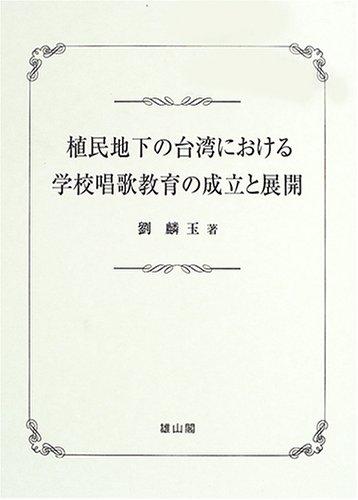 植民地下の台湾における学校唱歌教育の成立と展開