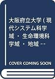 大阪府立大学(現代システム科学域・生命環境科学域・地域保健学域) (2018年版大学入試シリーズ)
