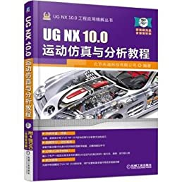 ug nx 10 0 motion simulation and analysis tutorial chinese edition rh amazon com