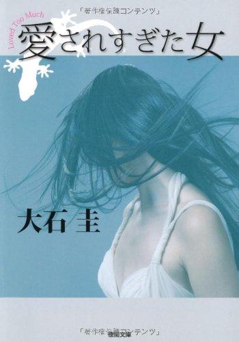 愛されすぎた女【徳間文庫】