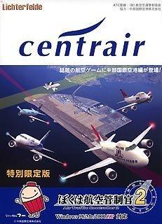 ぼくは航空管制官 2 セントレア中部国際空港 特別限定版 B000I2KJRO Parent