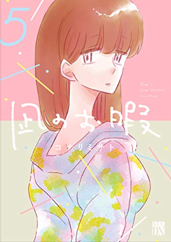 凪のお暇(5) / コナリミサト