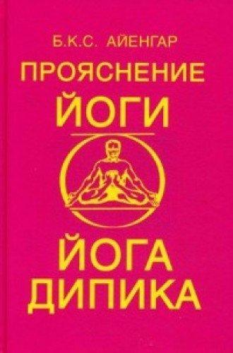 Proyasnenie yogi. Yoga Dipika: Ayengar B.K.S.: 9785897502660 ...