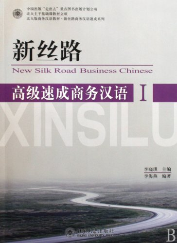 New Silk Road: Advanced Speed-up Business Chinese (I) (Chinese Edition)