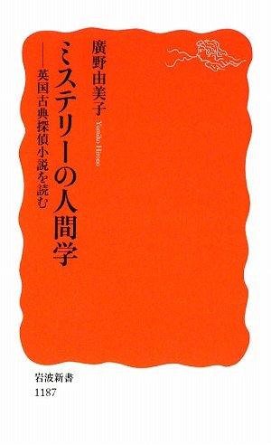ミステリーの人間学―英国古典探偵小説を読む (岩波新書)