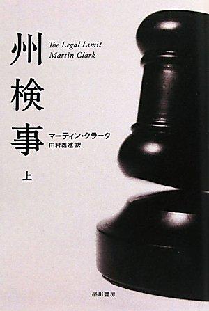 州検事(上) (ハヤカワ・ミステリ文庫)