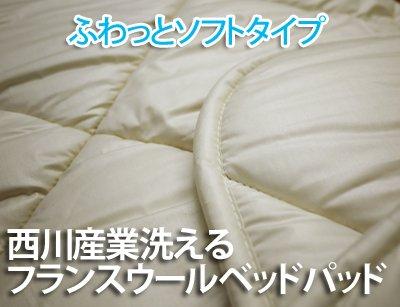 西川産業 日本製 ふわっとソフトな洗えるフランスウールベッドパッドCN5051ダブル140×200cm B01CS2Q344