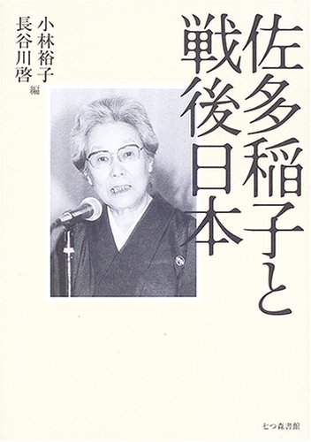 佐多稲子と戦後日本