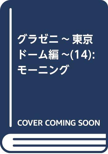 グラゼニ~東京ドーム編~(14) (モーニング KC)