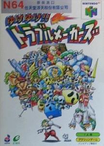 Yuke Yuke!! Troublemakers (Mischief Makers) Nintendo 64 Japanese - Mischief Makers