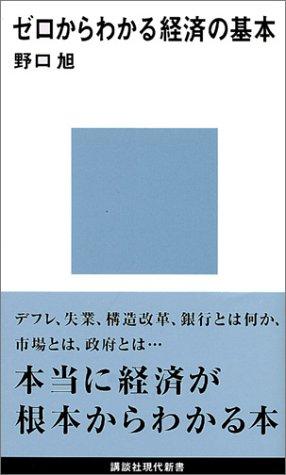 ゼロからわかる経済の基本 (講談社現代新書)