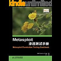 Metasploit渗透测试手册(异步图书)