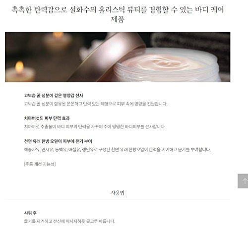 [Sulwhasoo] Essentrue Deep Nourishing Body Cream EX 200ml