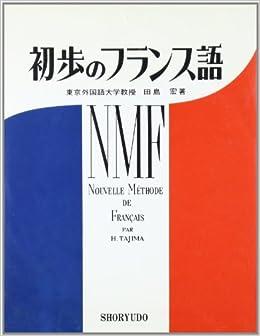 初歩のフランス語 | 田島 宏 |本...