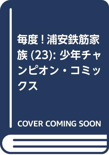 毎度!浦安鉄筋家族(23): 少年チャンピオン・コミックス