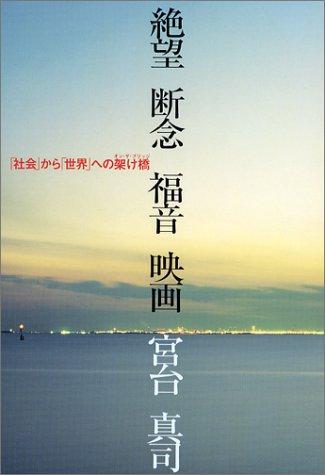 絶望・断念・福音・映画―「社会」から「世界」への架け橋(オン・ザ・ブリッジ) (ダ・ヴィンチブックス)