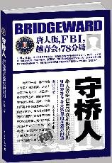 bridge-watchers: Chinese police in the FBI s real law enforcement experience Gangs of New York and major anti-terrorist police Infernal Affairs [Paperback]