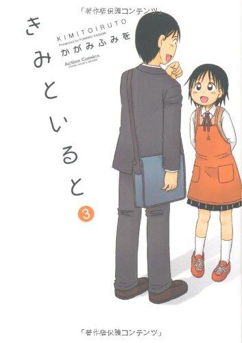 きみといると (3) (アクションコミックス)
