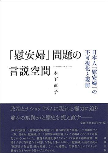 「慰安婦」問題の言説空間: 日本人「慰安婦」の不可視化と現前