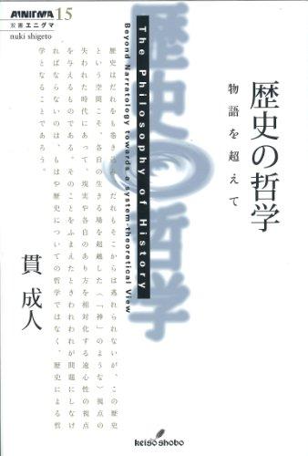 歴史の哲学―物語を超えて (双書エニグマ 15)