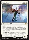 マジック:ザ・ギャザリング 賞罰の天使(神話レア) アモンケット(AKH)