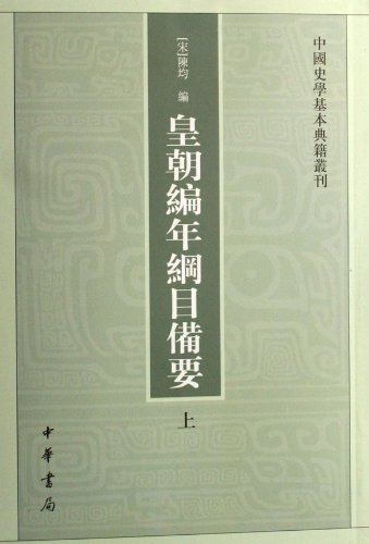 Outline Memo of Dynasty Chronicle(Two Volumes) (Chinese Edition)