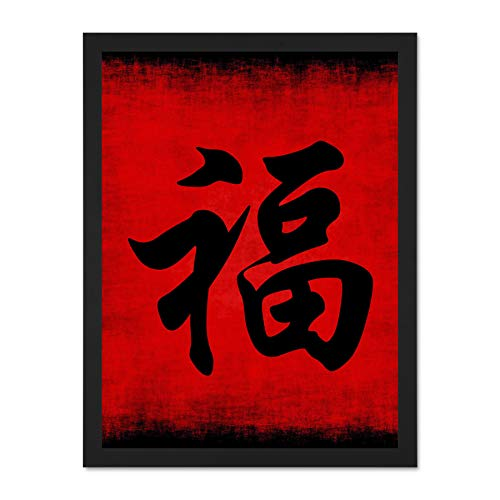 - Doppelganger33 LTD Painting Chinese Calligraphy Wealth Symbol Art Large Framed Art Print Poster Wall Decor 18x24 inch Supplied Ready to Hang