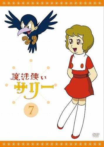 魔法使いサリー(7) カラー版4