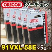 チェンソー用 替刃(91VXL-58E)×5個セットオレゴン(OREGON)純正ソーチェン(チェーン刃)/チェーンソー用 B00G1FTXOM
