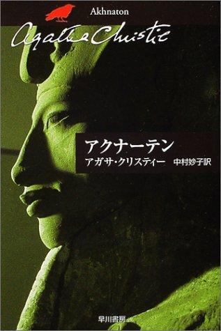 アクナーテン (ハヤカワ文庫―クリスティー文庫)