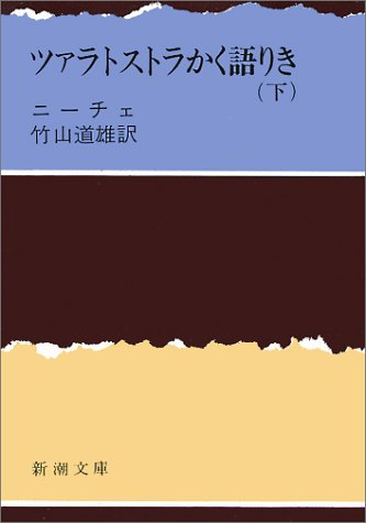 ツァラトストラかく語りき (下巻) (新潮文庫)