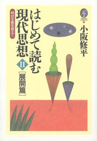 はじめて読む現代思想〈2 展開篇〉相対主義を超えて (GEIBUN LIBRARY)
