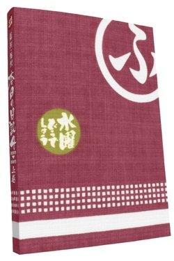 水曜どうでしょう 藤村・嬉野 本日の日記4 上巻 (2005年1月→2005年6月)