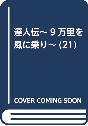 達人伝~9万里を風に乗り~(21) (アクションコミックス)