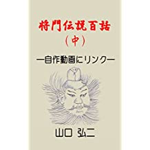 One hundred stories of Masakado legend: link to video (Japanese Edition)