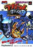 ラチェット&クランク3突撃!ガラクチック★レンジャーズ公式ガイドブック (ワンダーライフスペシャル)