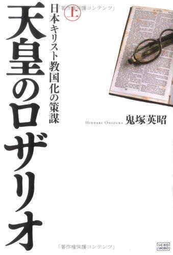 天皇のロザリオ 上巻 日本キリスト教国化の策謀