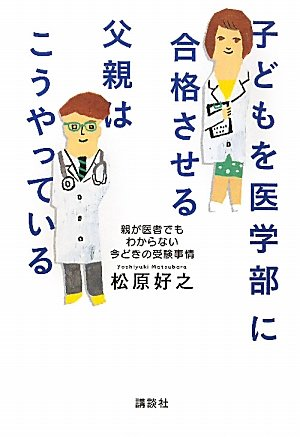 Father to be passed to medical school their children are doing this way - entrance examination situation of nowadays parents do not know even a doctor (2010) ISBN: 4062166321 [Japanese Import]