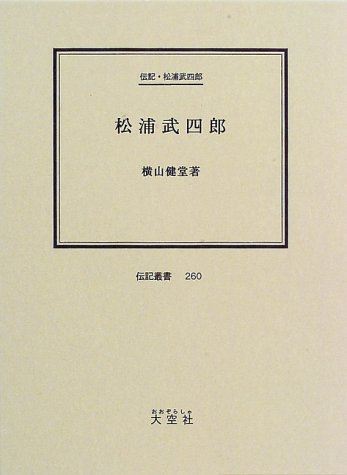 松浦武四郎―伝記・松浦武四郎 (伝記叢書 (260))