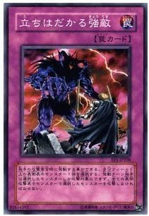 cartas de Yu-Gi-Oh [enfrentar formidable enemigo] EE1-JP208-N