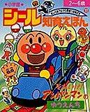 The Amusement of Anpanman (Shogakukan seal educational picture book) (1998) ISBN: 4097460722 [Japanese Import]