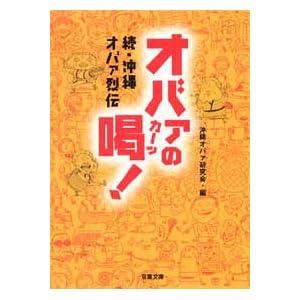 『オバァの喝!―続・沖縄オバァ烈伝』