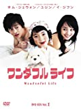 [DVD]ワンダフルライフ BOX1 [DVD]