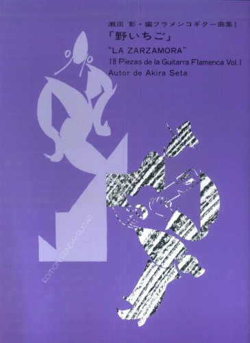 La Zarzamora: 18 Piezas de la Guitarra Flamenca, Vol. 1 ebook